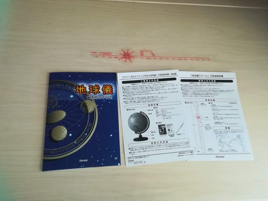 地球儀に付属していたスケールとガイドブック