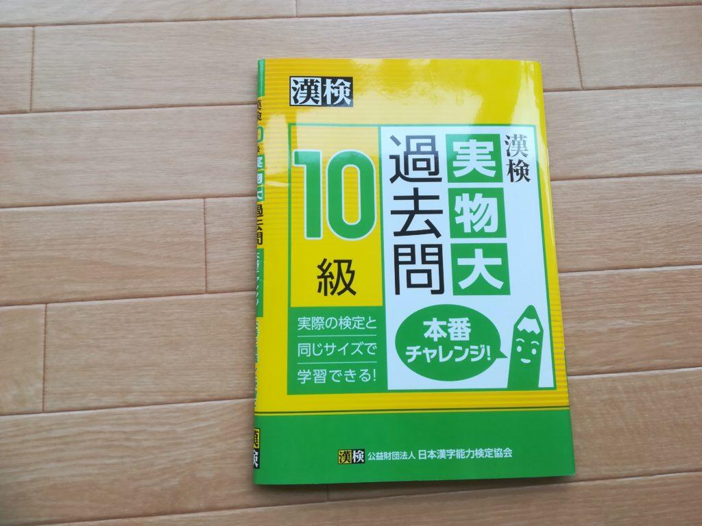漢検10級 実物大過去問 本番チャレンジ