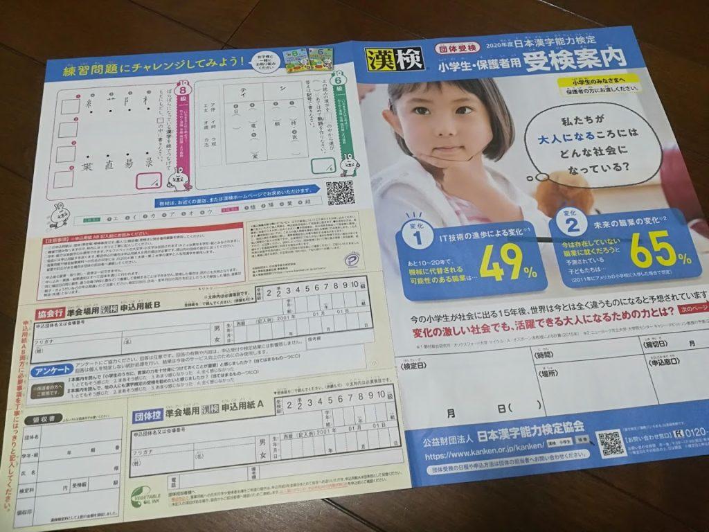 漢字検定団体受験の申し込み用紙