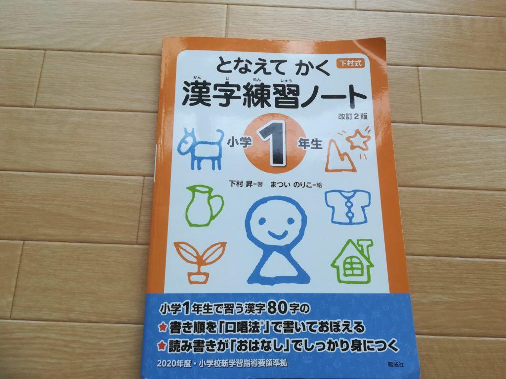 下村式となえてかく漢字練習ノート